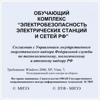 Обучающий комплекс электробезопасность программы экзамены по электробезопасности бесплатно
