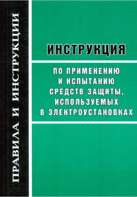 инструкция по испытаниям средств защиты в электроустановках - фото 10