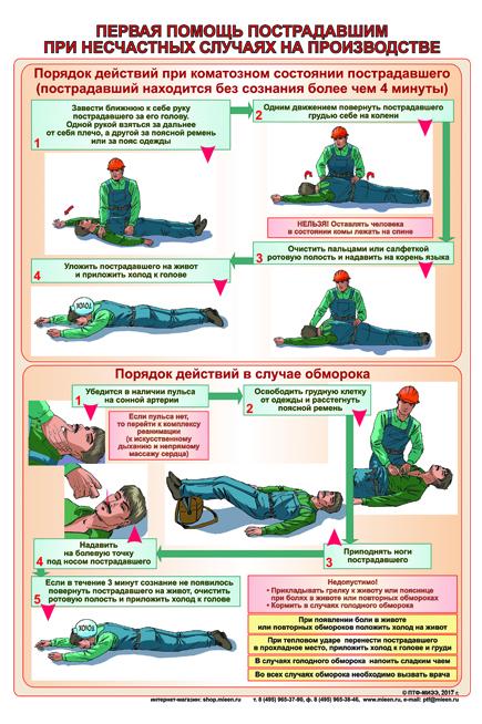 плакат первая помощь при отравлении ядом